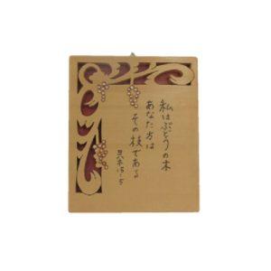 ぶどうの木(C-010-001)