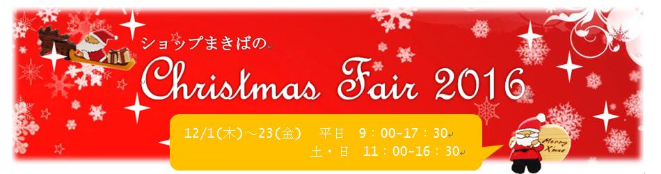 クリスマスフェア2016